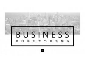 黑白简洁扁平化通用商务PPT模板