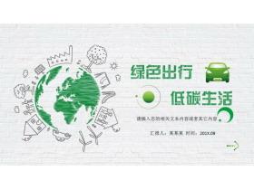 绿色创意手绘风格的《绿色出行低碳生活》PPT模板