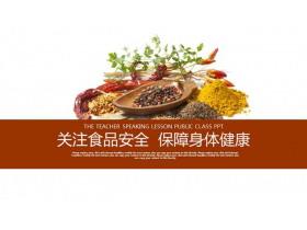 辣椒花椒香菜调味品背景的食品安全PPT模板
