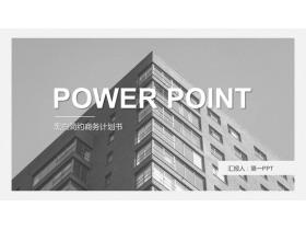 灰色欧美商务建筑背景的商业融资计划书PPT模板