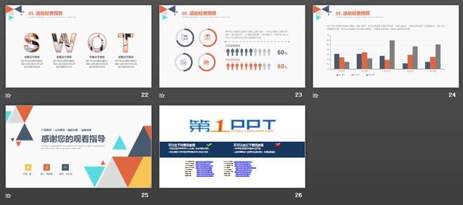 彩色多边形背景的活动策划方案PPT模板