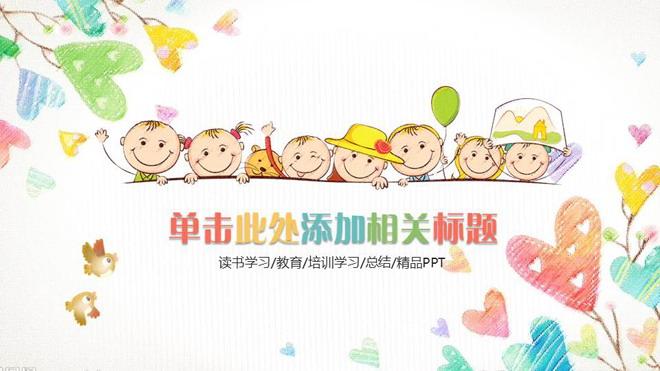 彩色卡通六一儿童节明升体育