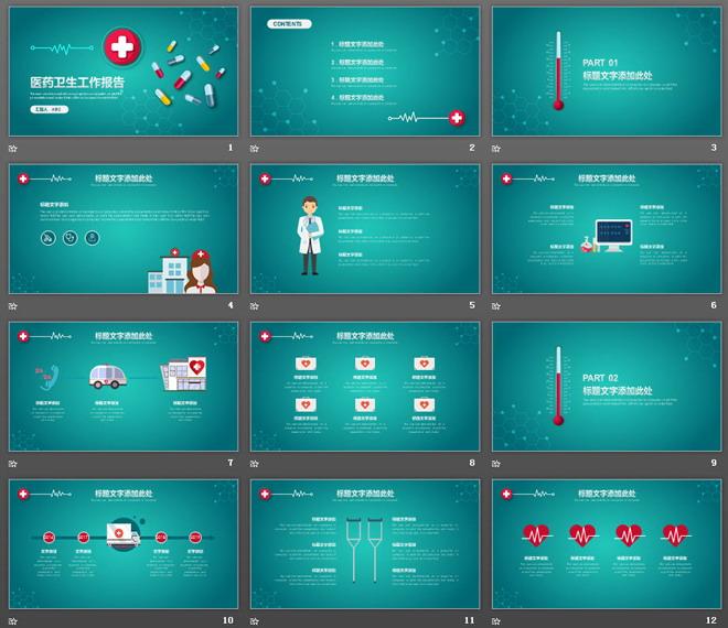 绿色UI设计风格的医疗医药医药工作汇报PPT模板