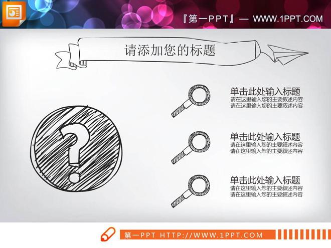 动态创意铅笔手绘PPT图表整套下载