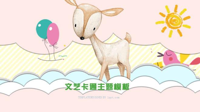 彩色可爱小动物背景的卡通ppt模板免费下载