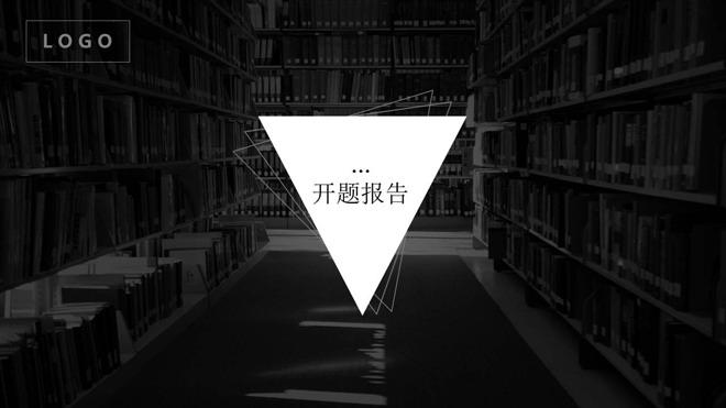 图书馆与三角形背景的开题报告PPT模板