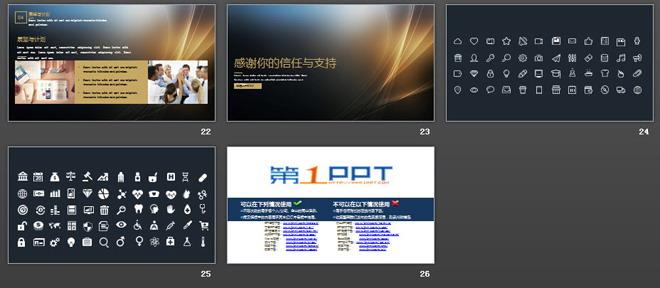 黑色拉丝Vista质感的科技行业工作汇报PPT模板
