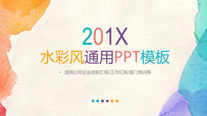 彩色水彩印迹背景的扁平化艺术设计PPT模板