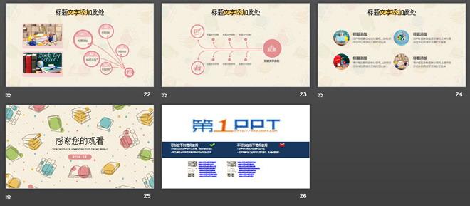彩色圆点与卡通书籍背景的教育培训PPT模板