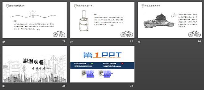 黑白创意手绘外出旅游旅行PPT模板
