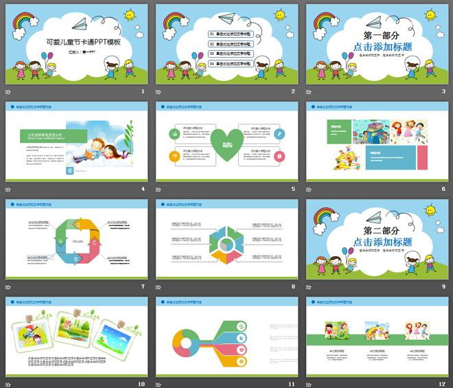 彩色动态可爱六一儿童节PPT模板