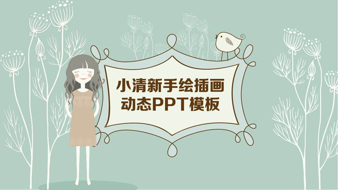 清新淡雅手绘小女孩PPT模板