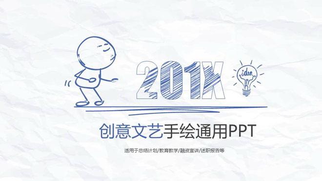 蓝色细线手绘小人背景的卡通ppt模板免费下载