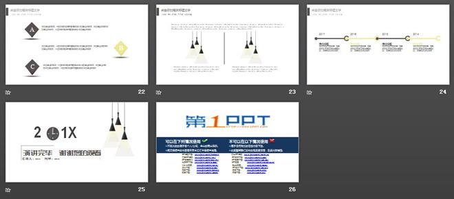 简约现代吊灯背景的工作计划PPT模板
