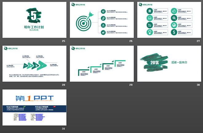 绿色简洁油画笔迹背景工作计划PPT模板