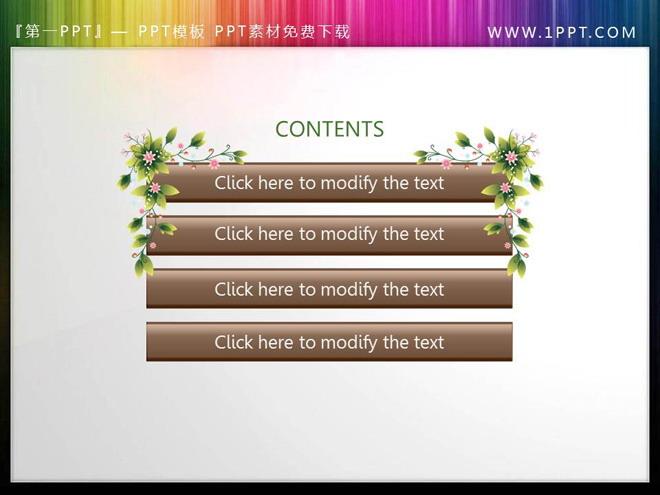 棕色水晶按钮的PPT目录素材,第一PPT模板网提供精美幻灯片目录