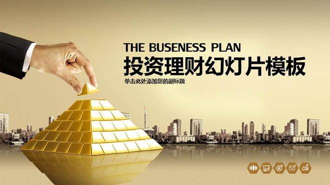 金砖背景的金融理财投资PPT模板
