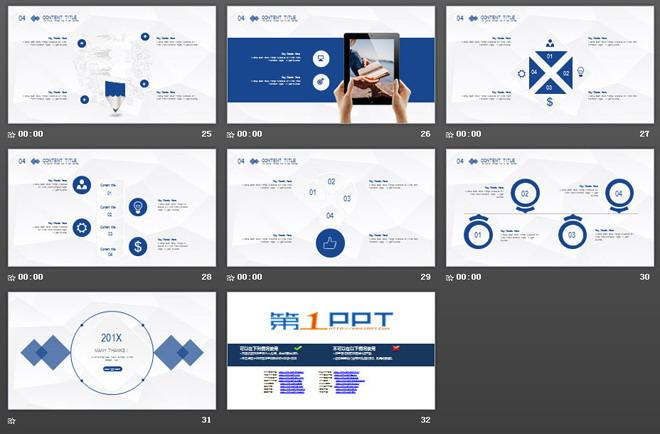 蓝色极简微立体风格通用汇报PPT模板