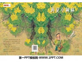 《再见小树林》绘本故事PPT