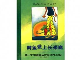 《鳄鱼爱上长颈鹿》绘本故事PPT