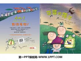 《巫婆的孩子》绘本故事PPT