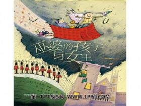 《巫婆的孩子与女王》绘本故事PPT