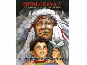 《西雅图酋长的宣言》绘本故事PPT