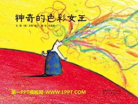 《神奇的色彩女王》绘本故事PPT
