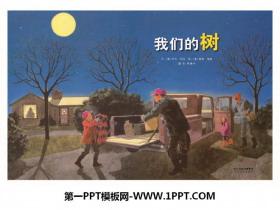 《我们的树》绘本故事PPT
