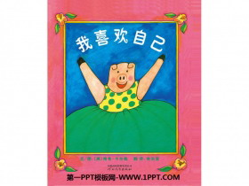 《我喜欢自己》绘本故事PPT