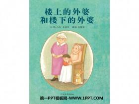《楼上的外婆和楼下的外婆》绘本故事PPT