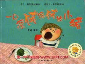 《一只很饿很饿的小猪》绘本故事PPT