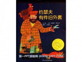 《约瑟夫有件旧外套》绘本故事PPT