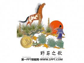 《野马之歌》绘本故事PPT