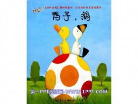 《鸭子,鹅》绘本故事PPT