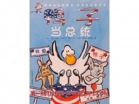 《鸭子当总统》绘本故事PPT