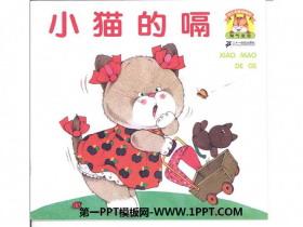 《小猫的嗝》绘本故事PPT