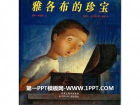 《雅各布的珍宝》绘本故事PPT