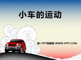 《小车的运动》身边的玩具PPT课件2