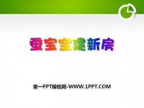 《蚕宝宝建新房》PPT课件3