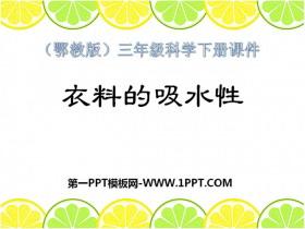《衣料的吸水性》PPT课件2