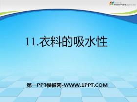 《衣料的吸水性》PPT课件3