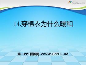 《穿棉衣为什么暖和》PPT课件3