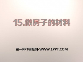 《做房子的材料》PPT课件