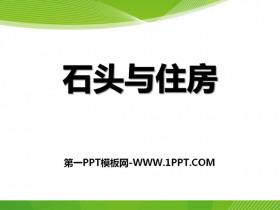 《石头和住房》PPT课件