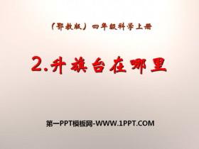 《升旗台在哪里》旗杆和影子PPT课件2