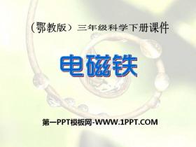 《电磁铁》PPT课件