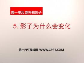 《影子为什么会变化》旗杆和影子PPT课件3
