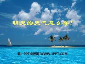 《明天的天�庠�印�PPT�n件2