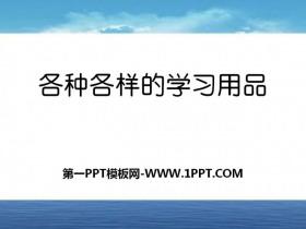 《各种各样的学习用品》PPT课件